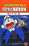 大長編ドラえもん (Vol. / 藤子・F・不二雄 のシリーズ情報を見る