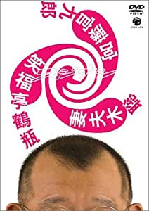 スジナシ 笑福亭鶴瓶×妻夫木聡×宮藤官九郎 [DVD]