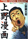 上野漫画 (Bunka comics)