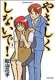 やさしくしないで! / 松山 花子 のシリーズ情報を見る
