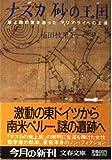 ナスカ砂の王国―地上絵の謎を追ったマリア・ライヘの生涯 (文春文庫)