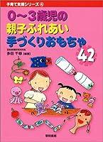 0~3歳児の親子ふれあい手づくりおもちゃ42 (子育て支援シリーズ)