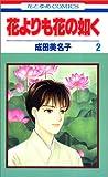 花よりも花の如く (2) (花とゆめCOMICS)