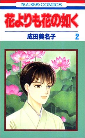 花よりも花の如く (2) (花とゆめCOMICS)の詳細を見る