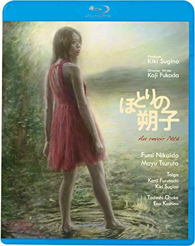 ほとりの朔子 [Blu-ray]