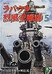 ラバウル烈風空戦録―コミック (5) (中公コミック・スーリスペシャル)
