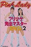 ピンク・レディー フリツケ完全マスターDVD Vol.2 (講談社の実用BOOK)