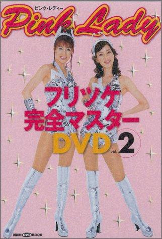 ピンク・レディー フリツケ完全マスターDVD Vol.2 (講談社の実用BOOK)の詳細を見る