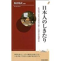 日本人のしきたり―正月行事、豆まき、大安吉日、厄年…に込められた知恵と心 (プレイブックス・インテリジェンス) (青春新…