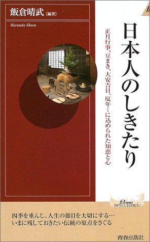 日本人のしきたり―正月行事、豆まき、大安吉日、厄年…に込められた知恵と心 (プレイブックス・インテリジェンス) (青春新書インテリジェンス)の詳細を見る