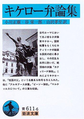 キケロー弁論集 (岩波文庫)の詳細を見る