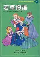 若草物語 (子どものための世界文学の森 1)
