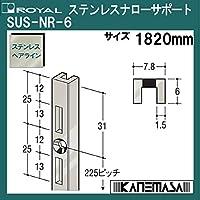 ステンレスナローサポート 【ロイヤル】 SUS-NR6-1820mm ステンレスヘアライン仕上げ