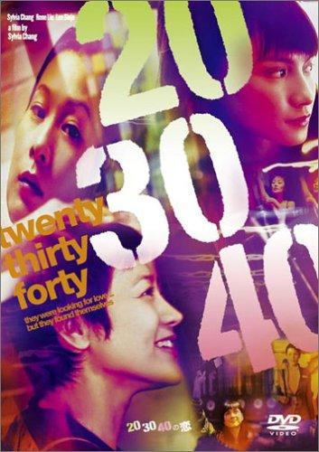 20.30.40の恋 [DVD]