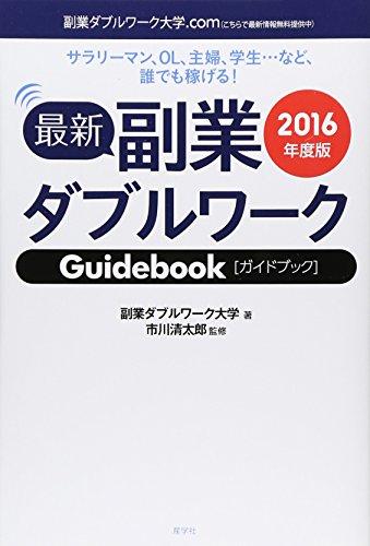 副業ダブルワークガイドブック2016年度版の詳細を見る