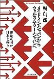メイド・イン・ジャパンからウェルカム・ツー・ジャパンへ―観光立国が日本を救う