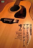 大人の楽器生活 アコースティック・ブルース・ギターの嗜み BEST PRICE 1900[DVD]