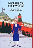 ハリスおばさんモスクワへ行く (fukkan.com)