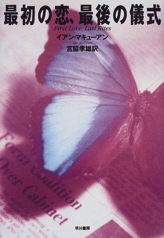 最初の恋、最後の儀式 (Hayakawa novels)の詳細を見る