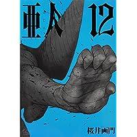 亜人(12) (アフタヌーンKC)