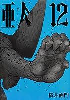 亜人 第12巻