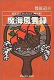 魔海風雲録 (光文社文庫)