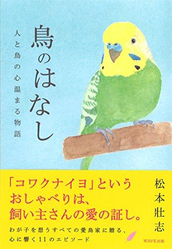 鳥のはなし~人と鳥の心温まる物語~の詳細を見る