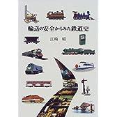 輸送の安全からみた鉄道史