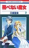 飛べない魔女 第2巻 (花とゆめCOMICS)