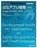 TECHNICAL MASTER はじめてのiOSアプリ開発 第2版 Xcode 8+Swift 3対応[Kindle版]