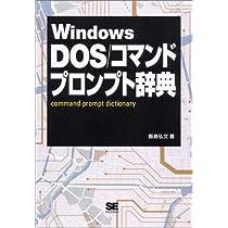 Windows DOS/コマンドプロンプト辞典