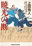 暁光の断~勘定吟味役異聞(六)~ (光文社文庫)