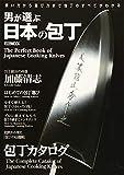 男が選ぶ日本の包丁 (ホビージャパンMOOK952)