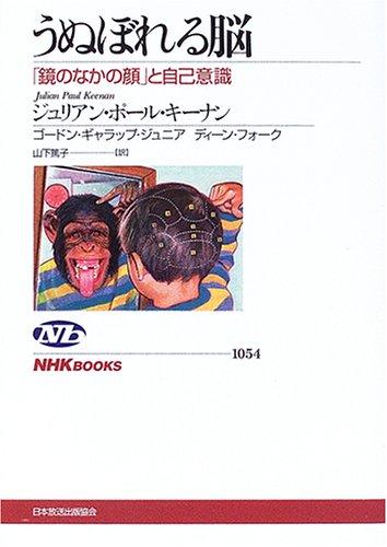 うぬぼれる脳―「鏡のなかの顔」と自己意識 (NHKブックス)の詳細を見る