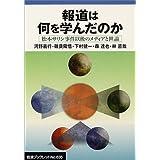 報道は何を学んだのか―松本サリン事件以後のメディアと世論 (岩波ブックレット)