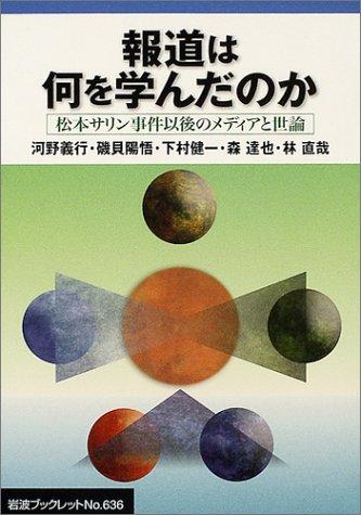 報道は何を学んだのか―松本サリン事件以後のメディアと世論 (岩波ブックレット)の詳細を見る