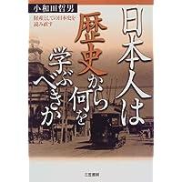 日本人は歴史から何を学ぶべきか―財産としての日本史を読み直す