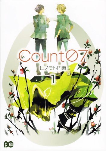 Count07 1 (B's-LOG COMICS)の詳細を見る