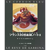 ル・コルドン・ブルーのフランス料理基礎ノート2―サブリナを夢みて〈4〉