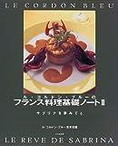 ル・コルドン・ブルーのフランス料理基礎ノート2―サブリナを夢みて〈4〉 画像