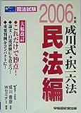 成川式・択一六法 民法編〈2006年版〉