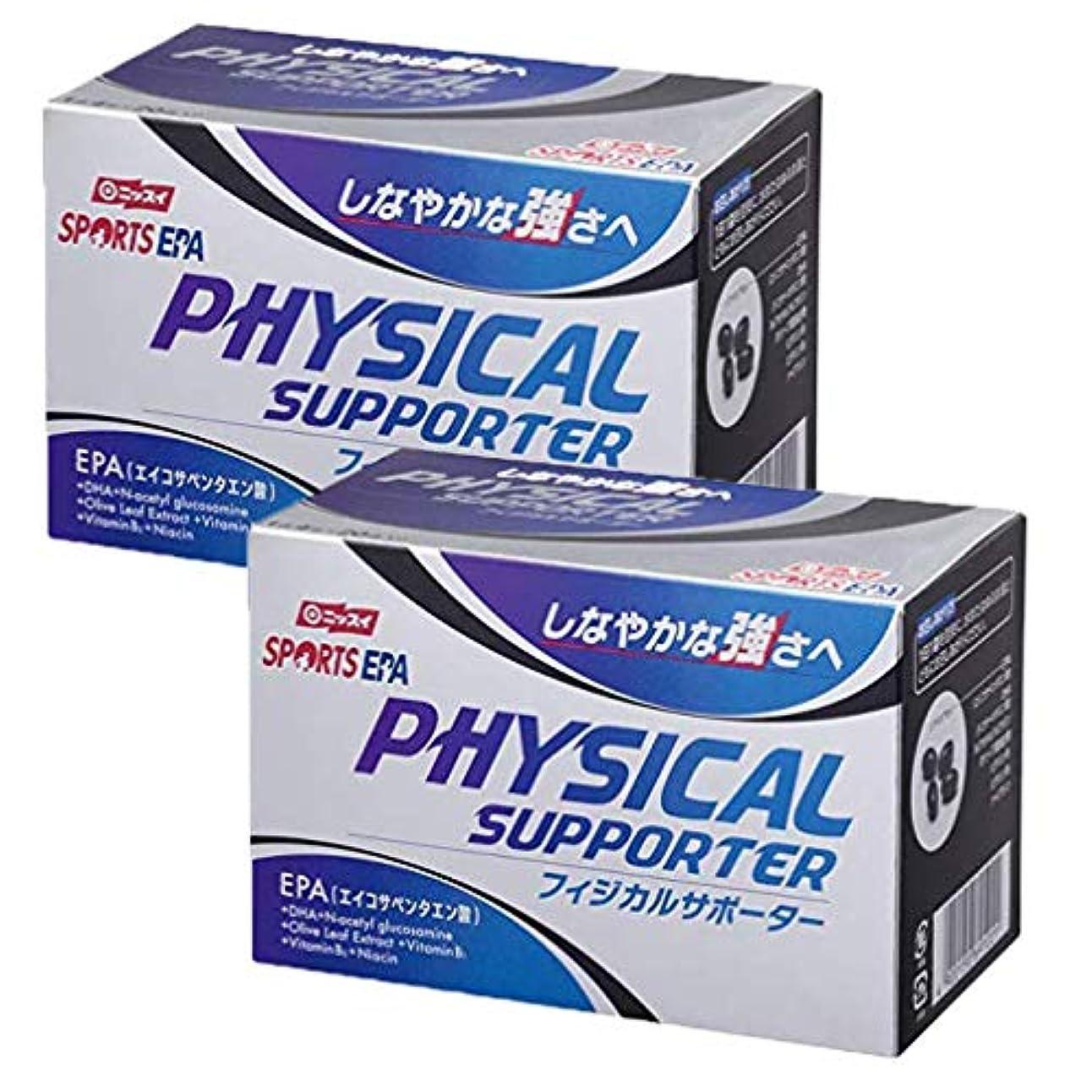 創傷私たち自身医薬品NISSUI(ニッスイ) スポーツ EPA フィジカル サポーター 2個セット 69102-2SET