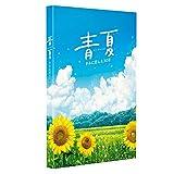青夏 きみに恋した30日 豪華版Blu-ray TCBD-0779 【人気 おすすめ 通販パーク】