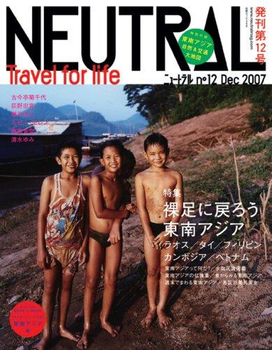 ニュートラル(12) NEUTRAL 裸足に戻ろう東南アジア (白夜ムック (298))の詳細を見る