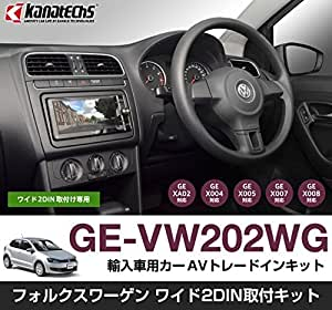 Kanatechs(カナテクス) VW用(200mmワイドナビ用)カーAVトレードインキット 【 GE-VW202WG 】