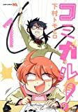 コミカル! 1 (ジャンプコミックス)