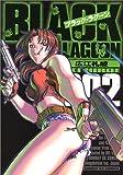ブラック・ラグーン (2) (サンデーGXコミックス)