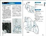 フリークライミング日本100岩場〈2〉関東 画像