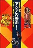 アジアの美術―福岡アジア美術館のコレクションとその活動