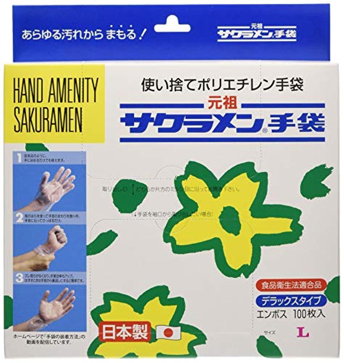 田舎者制裁責めるサクラメン手袋 デラックス(100枚入)L ピンク 35μ